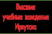 Высшие учебные заведения Иркутска – структура высшего образования