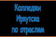 Колледжи города Иркутска по отраслевым направлениям