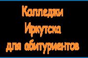 Сайты колледжей города Иркутска