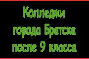 Какие колледжи города Братска после 9 класса принимают учащихся. Специальности после 9 класса