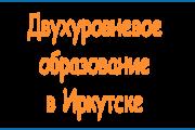 Возможности двухуровневого образования в Иркутске
