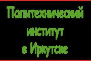 Куда исчез иркутский политехнический институт?