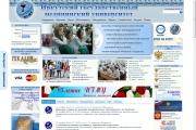 Иркутский медицинский университет