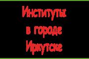 Институты города Иркутска - жемчужины образовательной системы России