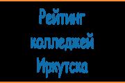 Рейтинг колледжей в Иркутске среди пользователей интернета