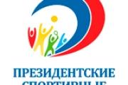 «Президентские спортивные игры» и «Президентские состязания»