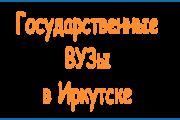 Государственные ВУЗы Иркутска – обзор для поступающих