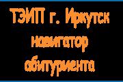ТЭИП г. Иркутск – специальности для выпускников 9 классов. Навигатор абитуриента