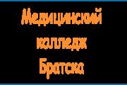 Медицинский колледж Братска – информация для абитуриентов