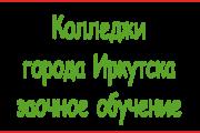 Заочное обучение в городе Иркутске: колледжи и профессии
