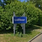 Иркутский региональный колледж педагогического образования